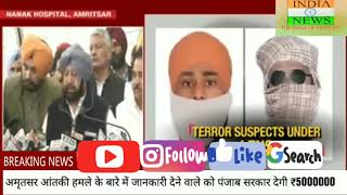 Amritsar attack a clear case of terrorism - CM OF PUNJAB || PUNJAB | INDIA NEWS |ER.GOURAV CHOUDHARY