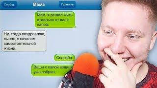 Читаю СМС Приколы...