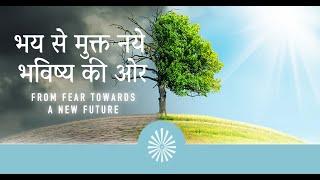 भय से मुक्त नये भविष्य की ओर   From Fear towards a New Future