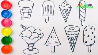 Учим цвета с мороженым | Как нарисовать мороженое | Раскраска мороженое для детей | Учимся рисовать