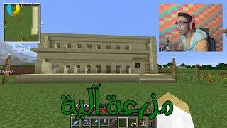 ماين كرافت : مزرعة خرفان ! #100 | 100# Minecraft : d7oomy999