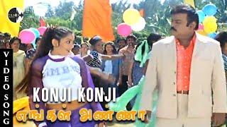 Konji Konji Song | Engal Anna Tamil Movie | Vijayakanth | Prabhu Deva | Vadivelu | Namitha