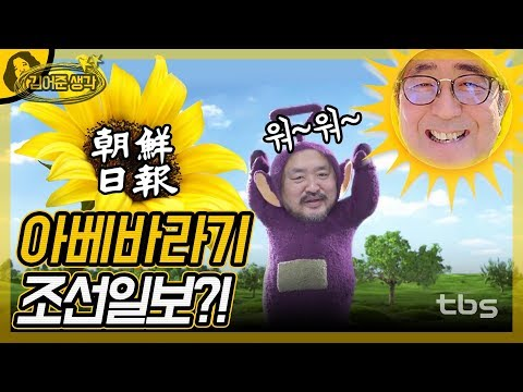 아베바라기 조선일보?![김어준 생각 / 김어준 뉴스공장]