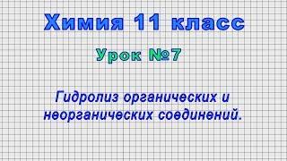 Химия 11 класс (Урок№7 - Гидролиз органических и неорганических соединений.)