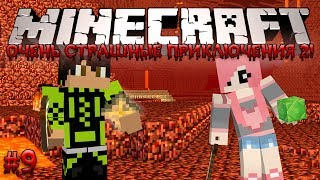 Minecraft: Очень Страшные Приключения 2! #9 - ЖИЗНЬ ИЛИ СМЕРТЬ?!