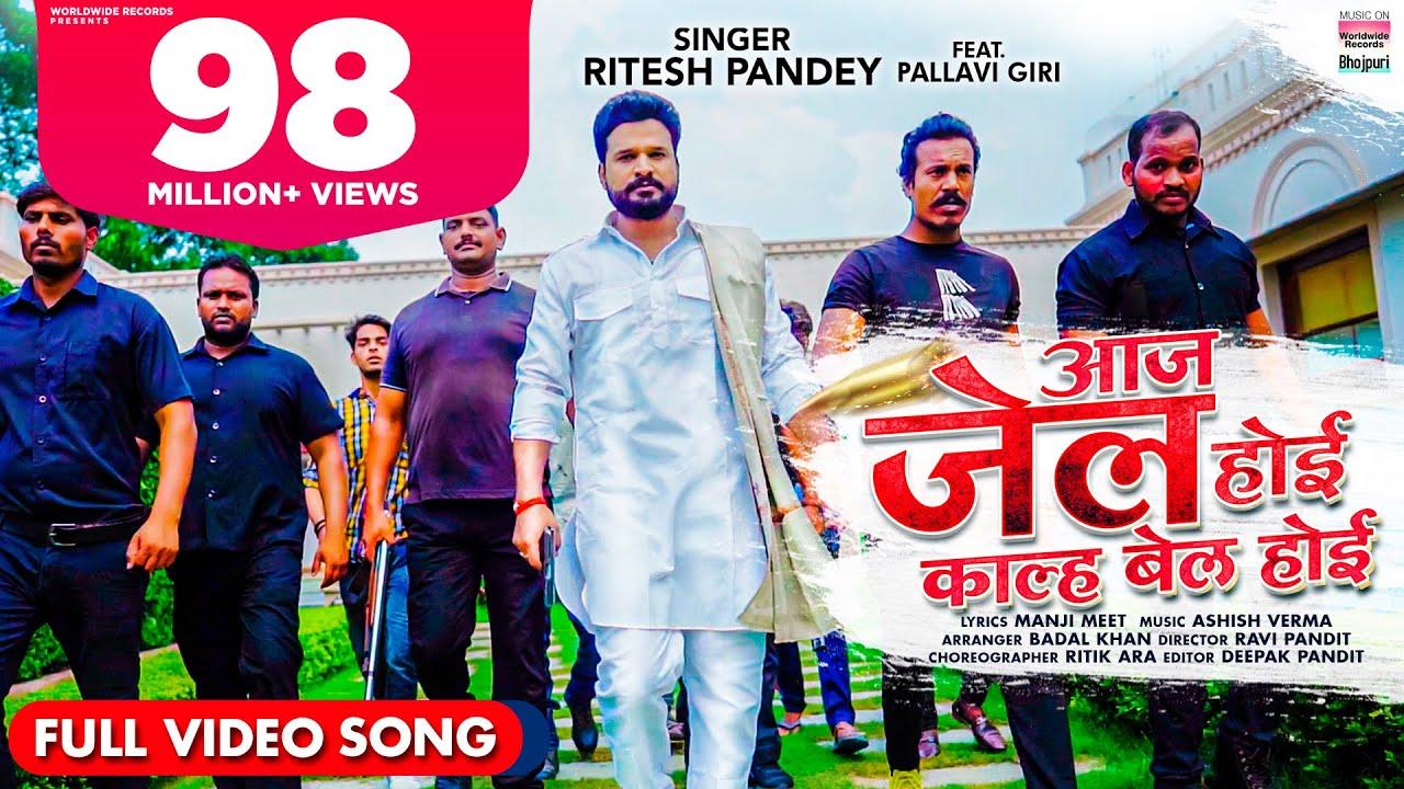 Download VIDEO || #Ritesh Pandey || Aaj Jail Hoi Kal Bail Hoi || Ft.Pallavi Giri || Bhojpuri Video Song 2021
