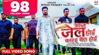 VIDEO    #Ritesh Pandey    Aaj Jail Hoi Kal Bail Hoi    Ft.Pallavi Giri    Bhojpuri Video Song 2021