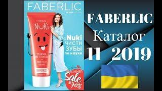 Каталог Фаберлик 11 2019 года смотреть онлайн листать Украина