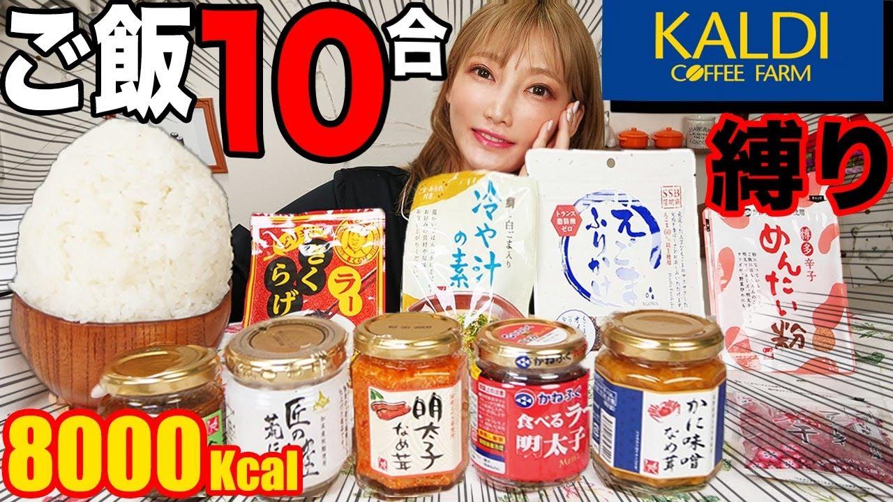【大食い】白米10合を激ウマご飯のお供と食べる!カルディで買えるお供が神がかり的に美味でこんなもんなんぼでも食べられますからねええ[KALDI] 1升[8000kcal]【木下ゆうか】