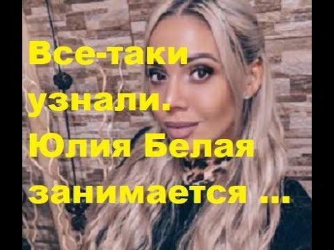 Голая Юлия Белая Видео