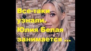 Все-таки узнали. Юлия Белая занимается........ ДОМ-2 новости