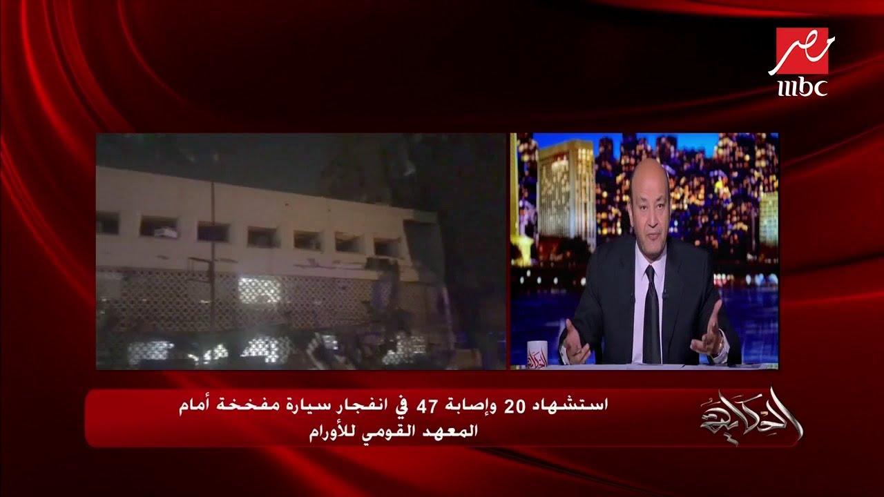 عمرو أديب : لماذا تغافلنا عن الهجوم على الإرهاب وبدأنا في الهجوم على بعضنا