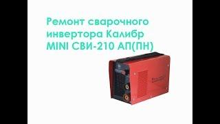Ремонт сварочного инвертора Калибр MINI СВИ-210 АП(ПН)
