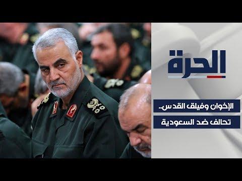 وثائق تكشف -القمة السرية-.. الإخوان وفيلق القدس بحثوا في تركيا التحالف ضد السعودية  - 18:59-2019 / 11 / 18