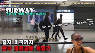 """""""서울 지하철 시스템은 정말 최고일까?&quo…"""