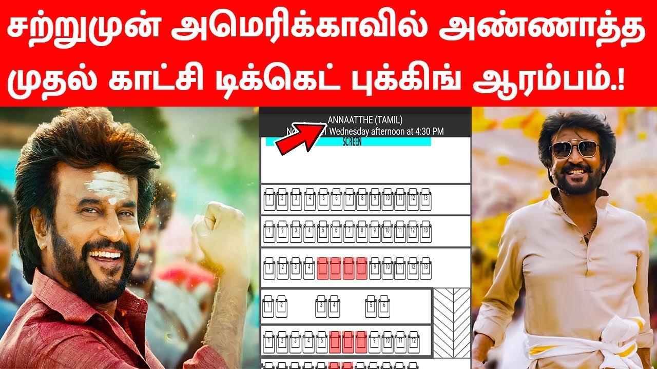 அமெரிக்காவில் தொடங்கியது அண்ணாத்த டிக்கெட் புக்கிங்.! Annaatthe Ticket Booking   Rajinikanth    SRFC