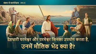 """Hindi Christian Video """"संकट में स्वर्गारोहण"""" क्लिप 8 - देहधारी परमेश्वर और परमेश्वर जिनका उपयोग करता है, उनमें मौलिक भेद क्या है?"""
