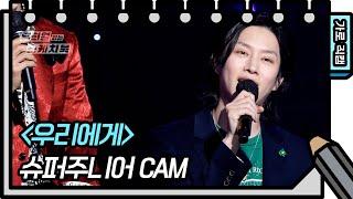 [가로 직캠] 슈퍼주니어 - 우리에게 (SUPER JUNIOR - FAN CAM) [유희열의 스케치북/You Heeyeol's Sketchbook] | KBS 방송