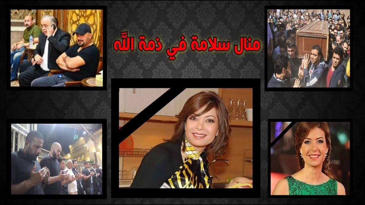 حقيقة وفاة الفنانة المصرية منال سلامة ????