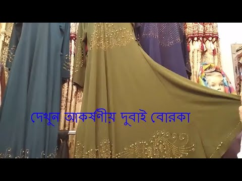 New Year Exclusive Dubai Borka Collection With Price৷৷