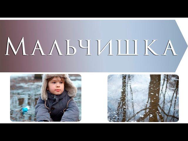 Изображение предпросмотра прочтения – ИльяПаламарчук читает произведение «Мальчишка» К.Я.Ваншенкина