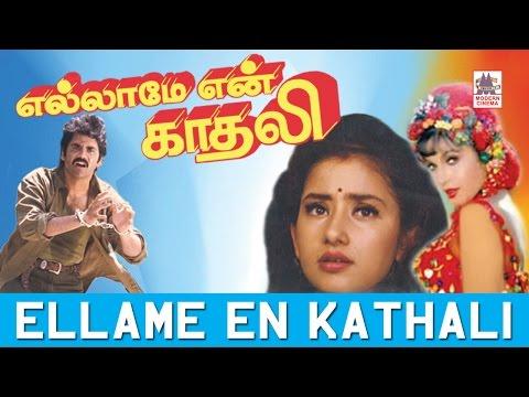 Ellame En Kadhali Full Movie HD Nagarjuna Ramyakrishnan Manisha Koirala