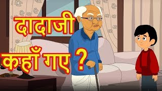 दादाजी कहाँ गए ? | Hindi Cartoon Video Story For Kids | Moral Stories for Children | हिन्दी कार्टून