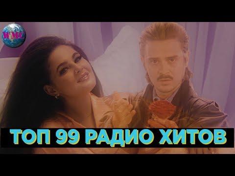 ТОП 99 РАДИО