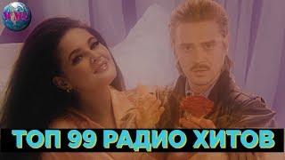 ТОП 99 РАДИО ХИТОВ   САМЫЕ ПОПУЛЯРНЫЕ ПЕСНИ НА РАДИО   ХИТЫ FM - 19 Апреля 2019