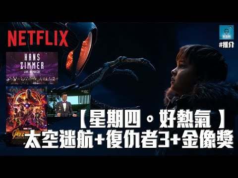 【星期四。好熱氣 】Netflix + 復仇者 3 + 金像獎   Post76 影音玩樂網   https://post76.hk