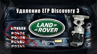 Удаление ЕГР (клапана рециркуляции выхлопных газов) на Land Rover Discovery 3