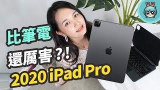 iPad Pro (2020) 開箱!買了它就不用買 MacBook Air 了嗎?一次解答該不該買新 iPad Pro 的問題