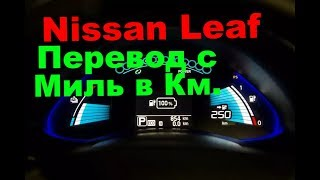 Перевод миль в км Nissan Leaf.  Ниссан Лиф 2017 год.