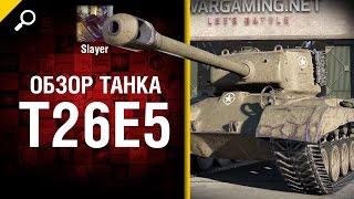 премиум танк T26E5 - обзор от Slayer World of Tanks