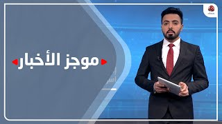 موجز الاخبار   17 - 05 - 2021   تقديم هشام الزيادي   يمن شباب