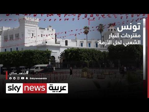 تونس.. مقترحات التيار الشعبي لحل الأزمة  - نشر قبل 2 ساعة