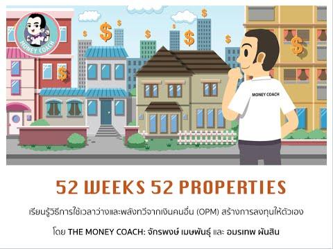 [พัฒนาตัวเอง] ลงทุนอสังหา สไตล์ 52 สัปดาห์ 52 ทรัพย์สิน by THE MONEY COACH