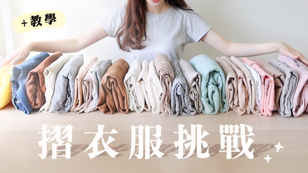 超療癒!摺衣服挑戰!把所有的衣服都摺成這樣👔|直立式摺衣法、口袋式摺法|衣櫃收納大法!