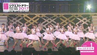 AKB48リクエストアワーセットリストベスト100 2017 DVD&Blu-rayダイジェスト公開!! / AKB48[公式] thumbnail
