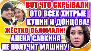 ДОМ 2 СВЕЖИЕ НОВОСТИ! ♡ Эфир дома 2 (26.12.2019).