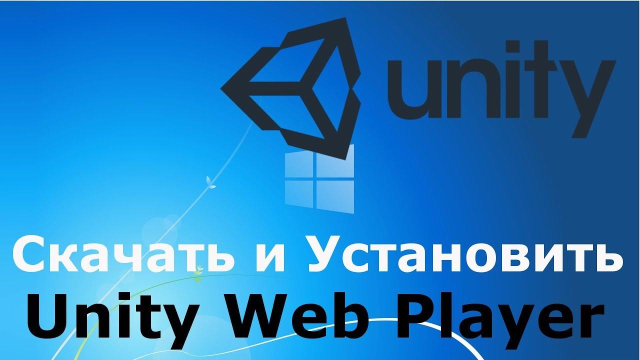 Скачать бесплатно программу unity player