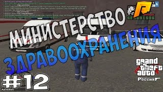 В РЯДАХ МИНИСТРЕРСТВА ЗДРАВООХРАНЕНИЯ!!! (RADMIR RP #12) CRMP - TREX PLAY