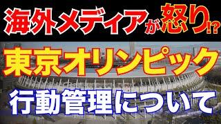 【東京オリンピック】プレーブック最新版!徹底した行動管理に海外メディアが反応