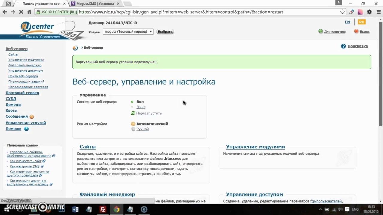 Установка wordpress на хостинг ru-center как сделать чтобы фон сайта не повторялся в html