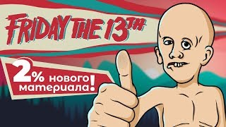 Обзор на Пятница 13-е 1980 (Friday the 13th 1980)