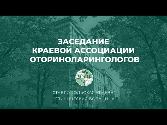 Заседание Ставропольской краевой ассоциации оториноларингологов, 30 сентября 2021 г.