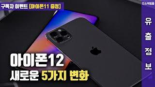 2020 아이폰12 빛나는 애플 로고?! 유출 정보 5가지!