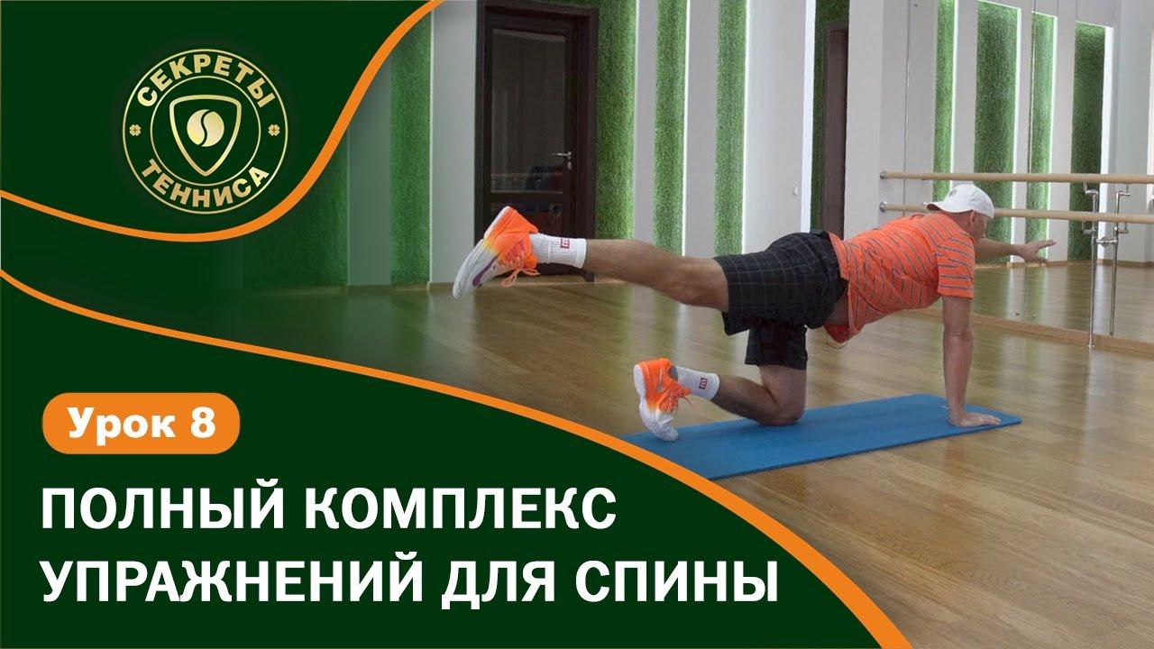 Урок 8 Полный комплекс упражнений для спины