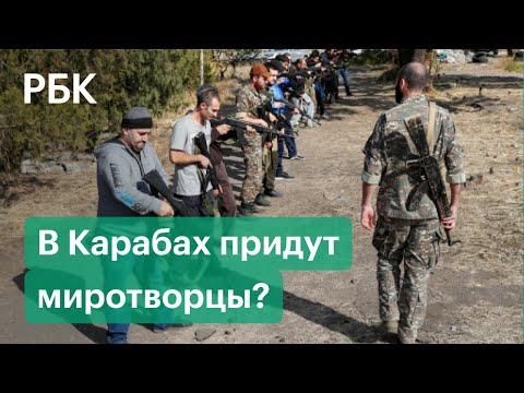 Армения и Азербайджан готовы впустить в Карабах миротворцев