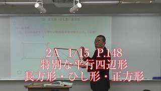 2A P.148 長方形・ひし形・正方形 thumbnail